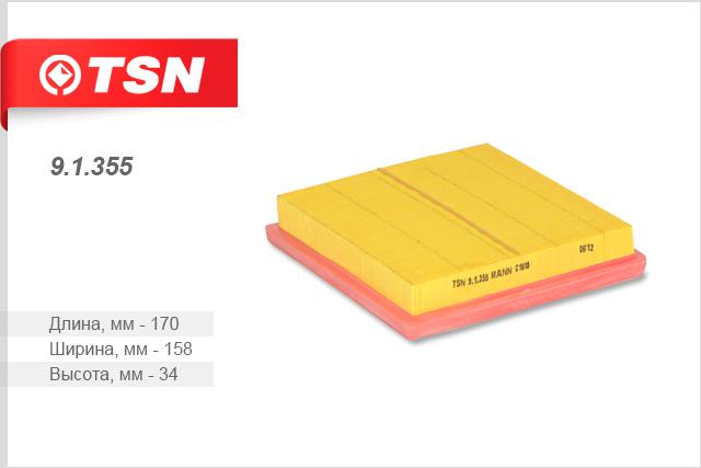 Фильтр воздушный TSN 91355