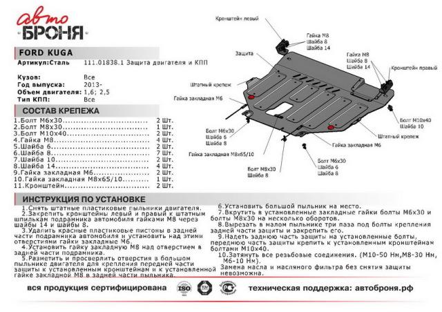 Защита картера и КПП Автоброня, Ford Kuga II V - 1.6; 2.5, 2013-..., крепеж в комплекте, сталь (без удаления пыльника) АВТОБРОНЯ 111018381