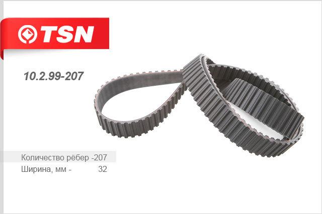 10299207 TSN Ремень ГРМ