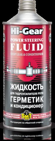 Жидкость для гидроусилителя руля. Герметик и кондиционер c SMT² HI-GEAR HG7024