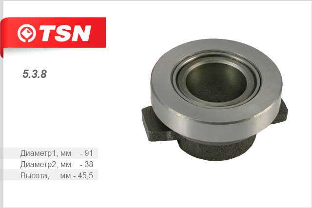Муфта сцепления TSN 538