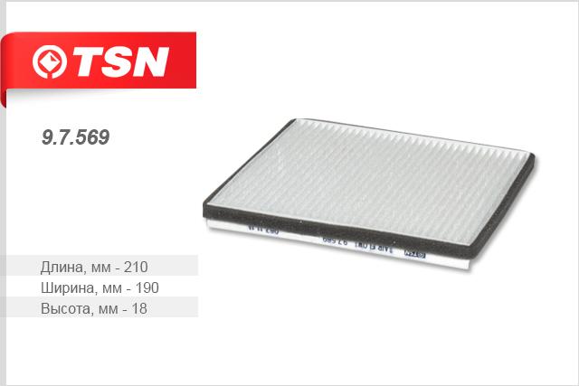 97569 TSN Фильтр салона
