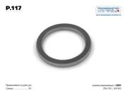 P117 TRANSMASTER Кольцо уплотнительное