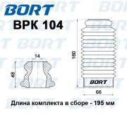 BPK104 BORT Защитный комплект стойки амортизатора