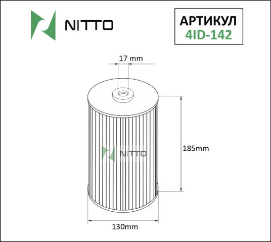 Фильтр масляный Nitto NITTO 4ID142