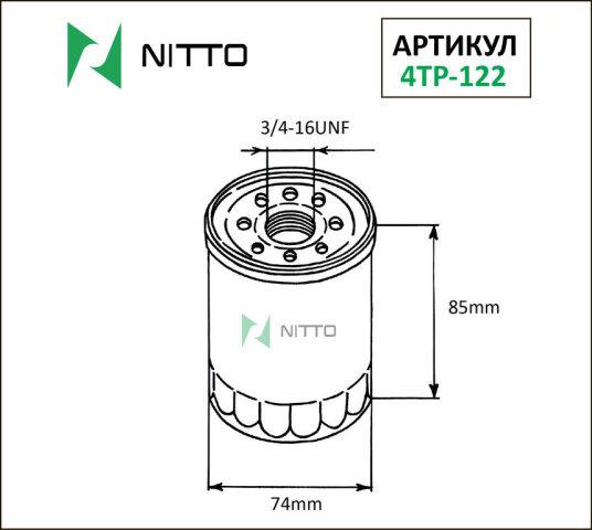 Фильтр масляный NITTO 4TP122