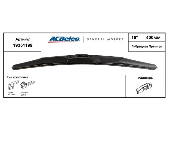 19351199 ACDELCO ACDelco GM Professional Щетка стеклоочистителя гибридная 100% силикон с графитовым напылением 16'' (400 мм)