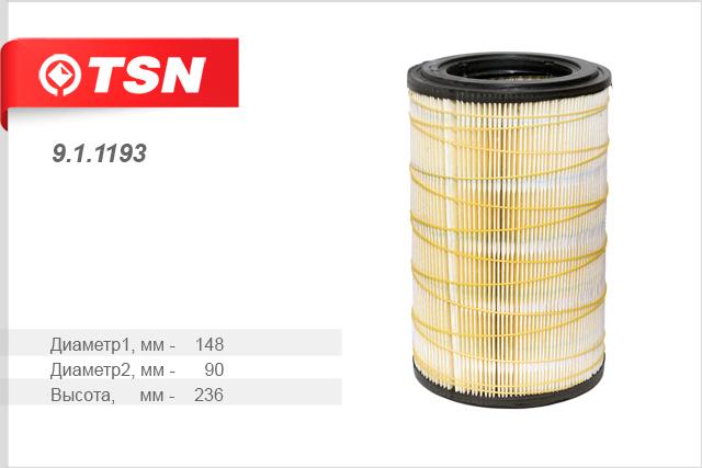 911193 TSN Фильтр воздушный