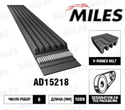 AD15218 MILES Ремень поликлиновой