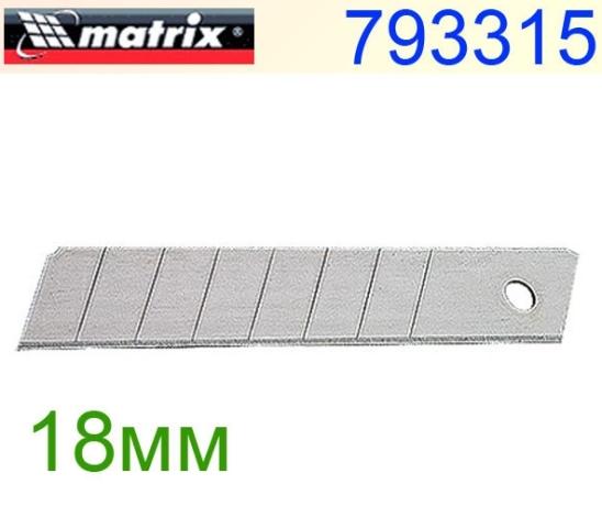 Лезвие сменное сегментированное 18мм 10шт MATRIX 793315