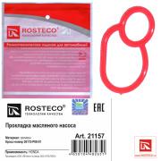21157 ROSTECO Прокладка масляного насоса силикон