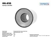 00410 TRANSMASTER Пламегаситель коллекторный 12013063 (00410)