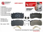 ADR540511 ADR Торм. колодки с уст.комплектом (15-17 деталей) для системы KNORR SBSN5 GAZ ВалдайMANMERCEDES, 4 шт.
