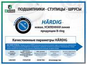 HBK1701 B-RING ПОДШИПНИК (РЕМ. КОМПЛЕКТ) СТУПИЦЫ КОЛЕСА (усиленный) HARDIG
